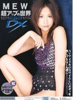 超アップの世界DX MEW ダウンロード