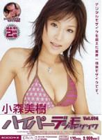 ハイパーデジタルモザイクVol.014 小森美樹 ダウンロード