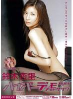 ハイパーデジタルモザイクVol.015 鈴木杏里 ダウンロード