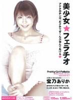 美少女★フェラチオ 宝乃ありか ダウンロード