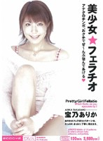 (midd113)[MIDD-113] 美少女★フェラチオ 宝乃ありか ダウンロード