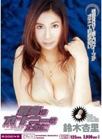 「最高のオナニーのために 鈴木杏里」のパッケージ画像