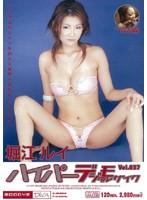 「ハイパーデジタルモザイクVol.037 堀江ルイ」のパッケージ画像