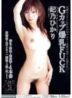 (midd212)[MIDD-212] Gカップ爆乳FUCK 妃乃ひかり ダウンロード