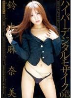 ハイパーデジタルモザイクVol.045 鈴木麻奈美 ダウンロード