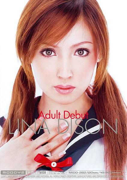 Adult Debut リナ・ディソン