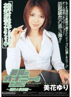 (midd325)[MIDD-325] 最高のオナニーのために 〜現役女教師編〜 美花ゆり ダウンロード