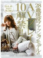 28歳現役ファッションモデルのAVプレイ10解禁!! 鈴木奏