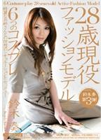 28歳現役ファッションモデルの6つのコスプレ 鈴木奏 ダウンロード