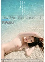 Sex On The Beach 15 竹内あい