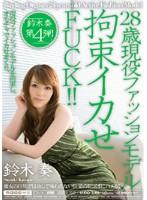 28歳現役ファッションモデル拘束イカせFUCK!! 鈴木奏