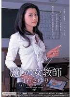 「麗しの女教師 白石さゆり」のパッケージ画像