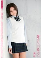 「現役タレント×学校コスプレ 愛海」のパッケージ画像