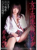 (midd389)[MIDD-389] 女子校生公然レイプ 教壇の前で犯されて 糸矢めい ダウンロード