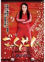 君野ゆめ (きみのゆめ / Kimino Yume) AV女優 無料無修正画像動画 FC2動画...