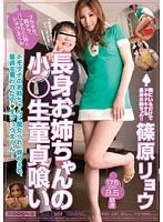 「長身お姉ちゃんの小○生童貞喰い 篠原リョウ」のパッケージ画像