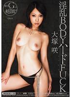 (midd474)[MIDD-474] 淫乱BODYハードFUCK 大塚咲 ダウンロード