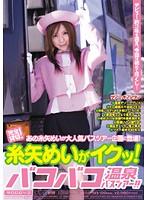 完全貸切!糸矢めいがイクッ!バコバコ温泉バスツアー!!