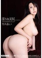 (midd00531)[MIDD-531] 淫らな美尻 竹内あい ダウンロード