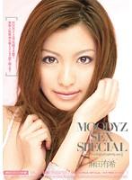 MOODYZ SEX SPECIAL 麻田有希 ダウンロード