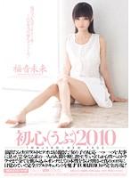初心(うぶ)2010 福音未来 ダウンロード