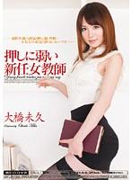 (midd00616)[MIDD-616] 押しに弱い新任女教師 大橋未久 ダウンロード
