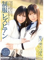 「制服レズビアン つぼみ 松乃涼」のパッケージ画像