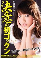 決意の初ゴックン 友田彩也香