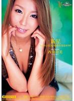 「新星 フェロモン美人の抱きたくなるカラダ 西真奈美」のパッケージ画像