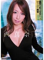 猛烈なKISSと絡み合う肉体 vol.3 西真奈美 ダウンロード