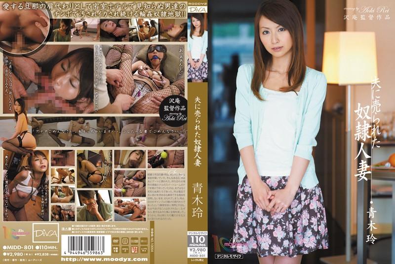 スレンダーの人妻、青木玲出演の辱め無料熟女動画像。夫に売られた奴隷人妻 青木玲