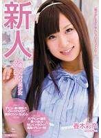(midd00833)[MIDD-833] 新人 18歳ふんわり美少女AVデビュー 春木彩奈 ダウンロード