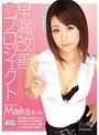 早漏改善プロジェクト Maika