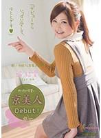 「めっちゃ可愛い京美人Debut! 遥結愛」のパッケージ画像