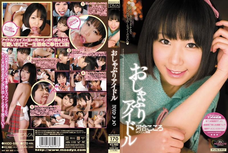 [MIDD-880] おしゃぶりアイドル 河合こころ Kokoro Kawai