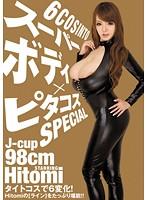 スーパーボディ×ピタコス SPECIAL Hitomi
