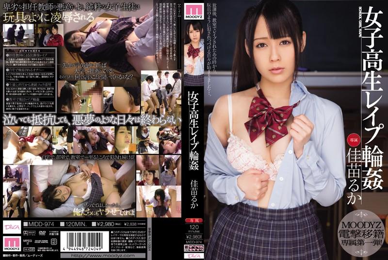 救われようのない女子校生!担任の教師にレ○プされ…クラスの男子に輪姦される!