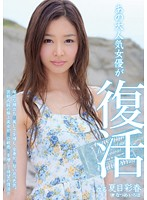 あの大人気女優が復活 夏目彩春