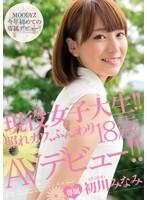 【独占】現役女子大生!! 照れカワ、ふんわり18歳 AVデビュー!! 初川みなみ