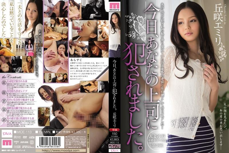 スレンダーの人妻、丘咲エミリ出演の寝取り無料熟女動画像。今日、あなたの上司に犯されました!