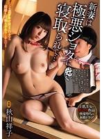 新妻は極悪ショタに寝取られて… 秋山祥子 ダウンロード