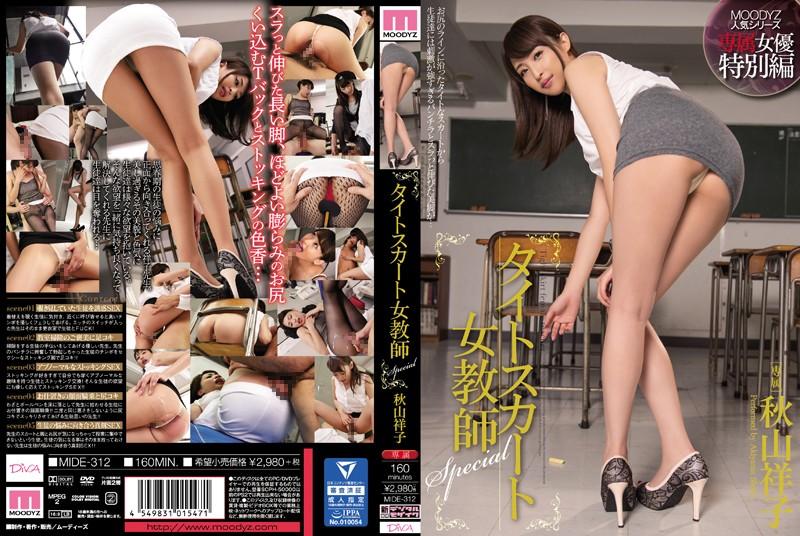 タイトスカート女教師 秋山祥子