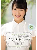 ⇒ 【独占】【最新作】新星美少女発掘 ニコカワ黒髪お嬢様AVデビュー!! 千早希