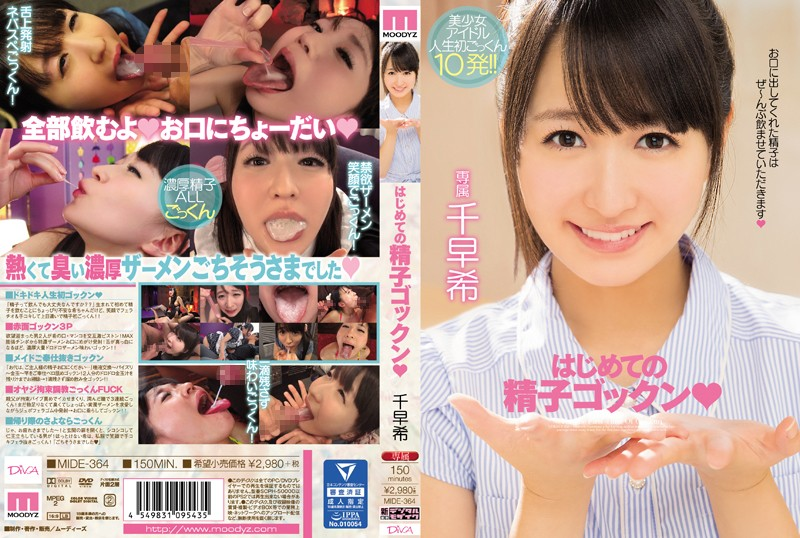 [MIDE-364] はじめての精子ゴックン 千早希 美少女 美乳 ごっくん