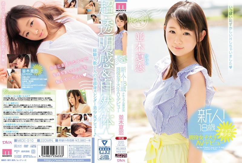 【独占】【先行公開】新人!18歳ナチュラル美少女現役女子大生AVデビュー 並木夏恋