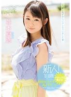 新人!18歳ナチュラル美少女現役女子大生AVデビュー 並木夏恋 ダウンロード