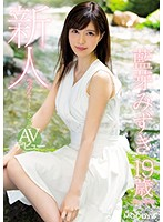 2位 - 新人べっぴんキュート美少女AVデビュー 藍芽みずき