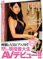 【画像】両親は人気ピアニスト!!敏感Fカップ現役音大生AVデビュー!! 有村みかこ(仮名)20歳