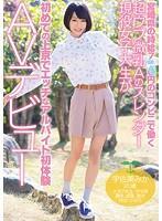 宮崎県の時給7××円のコンビニで働く超ウブ微乳Aのスレンダー現役女子大生が初め...