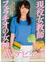 「現役女教師フェラチオの女神AVデビュー!! 長谷川未奈(仮)」のパッケージ画像